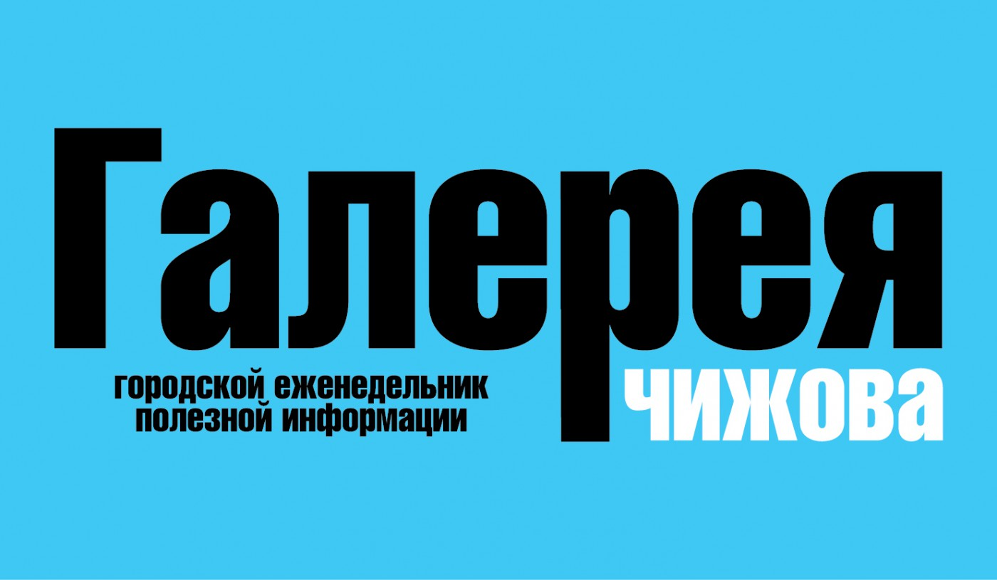 Газета «Галерея Чижова»