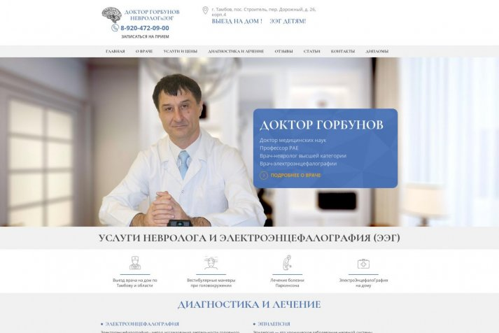 Сайт невролога доктора Горбунова http://nevrolog-tambov.ru