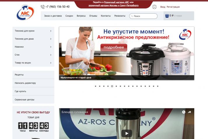 Az-Ros Company