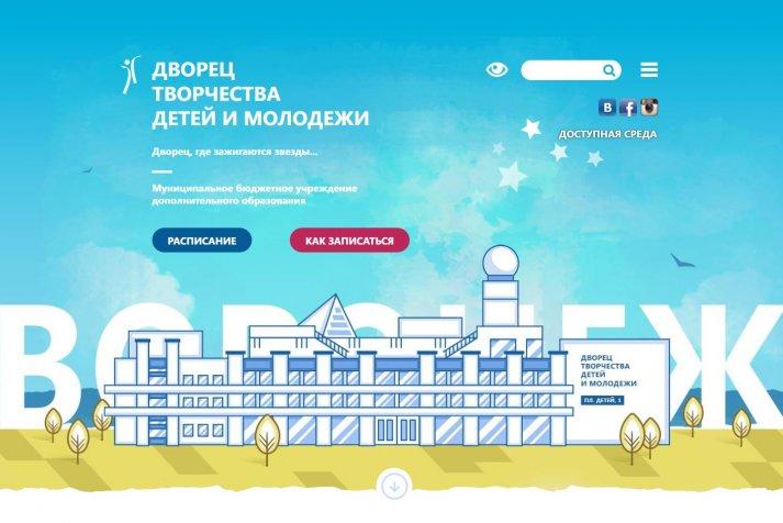 Сайт Дворца творчества детей и молодежи