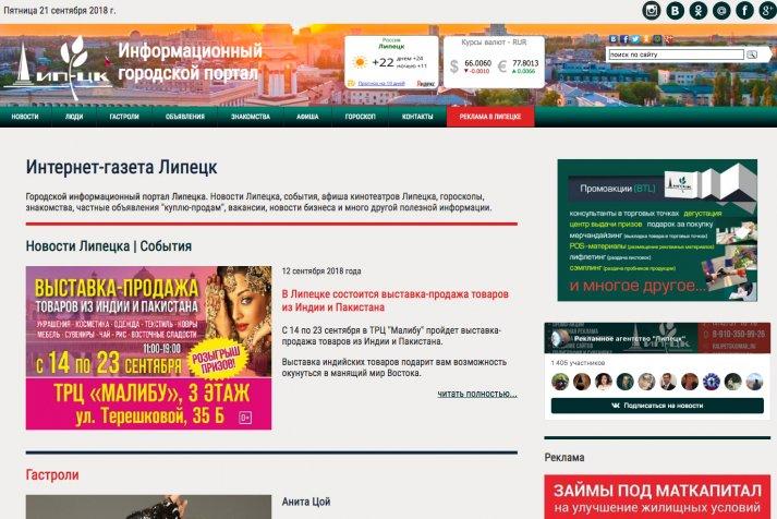 Интернет-газета+рекламное агентство