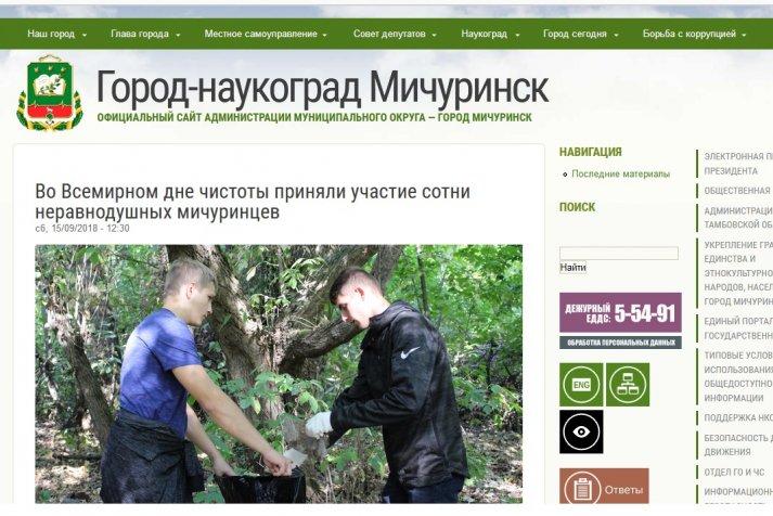 Официальный сайт администрации города Мичуринска