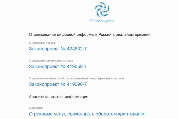 Цифровая реформа в России. IT-юристы