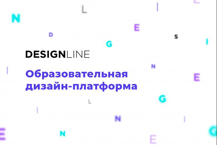 Образовательный проект для дизайнеров «DESIGN LINE»