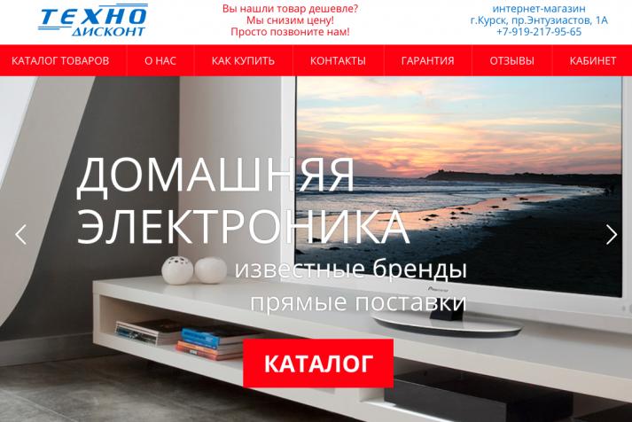 Интернет-магазин Техно-Дисконт