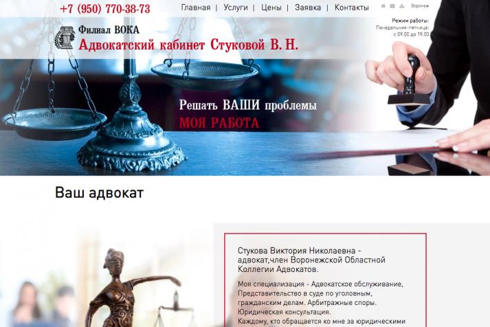 Стукова Виктория Николаевна - Адвокат