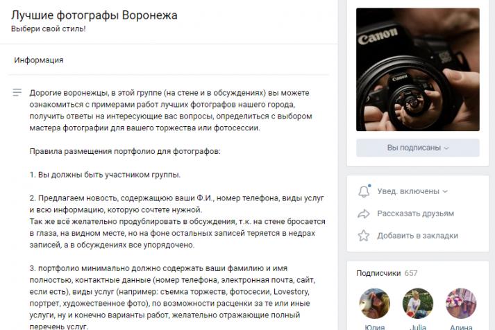 Лучшие фотографы Воронежа
