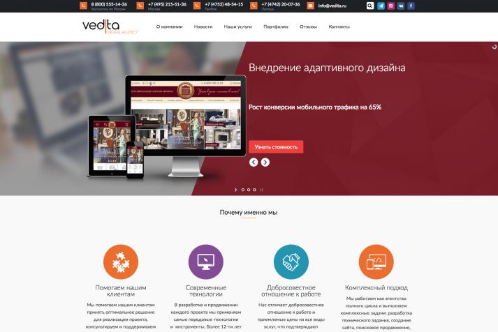 "Digital-агентство ""VediTa"""