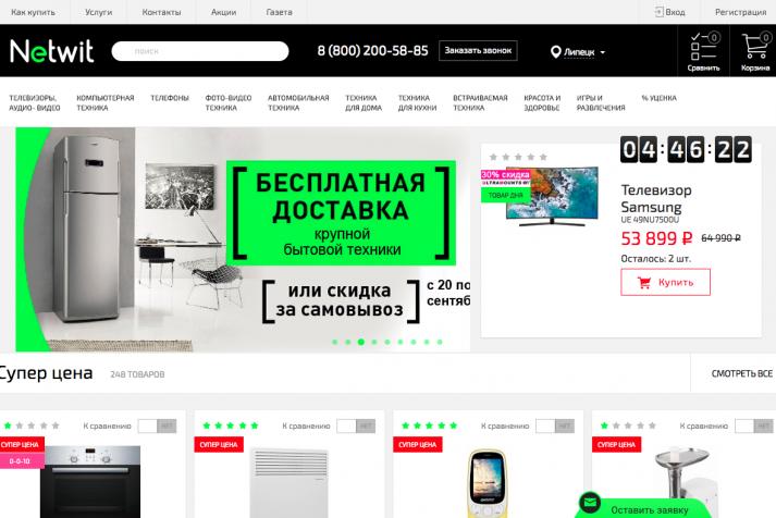 Интернет-магазин Netwit