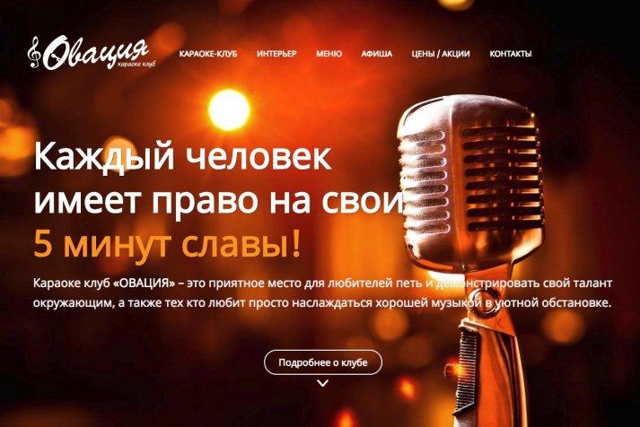 """Караоке-клуб """"Овация"""""""