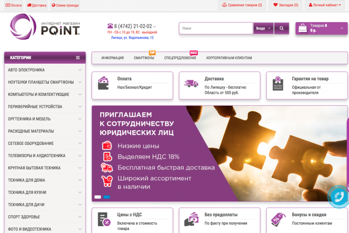 Интернет-магазин Point