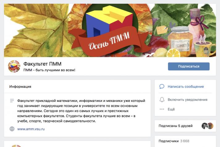 Официальная страница факультета ПММ