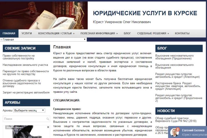 Юрист Умеренков Олег Николаевич