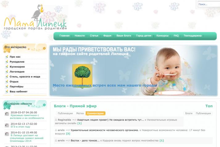 """Городской портал родителей """"Мама Липецк"""""""
