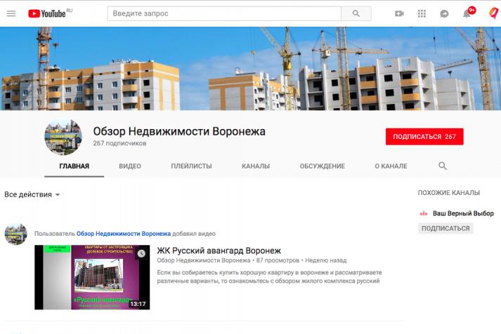 Обзор недвижимости Воронежа