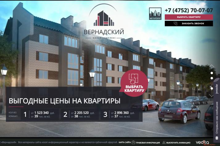 """Сайт жилого комплекса """"Вернадский"""""""
