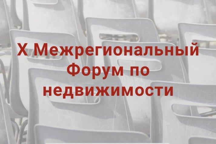 Х Межрегиональный форум по недвижимости