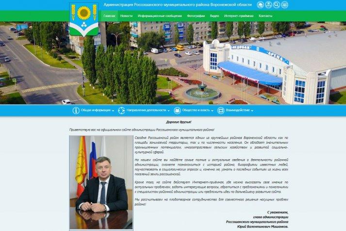 Официальный сайт администрации Россошанского муниципального района