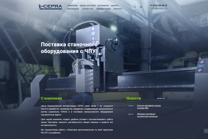 "Сайт компании ООО ""ЦЕПРА"""