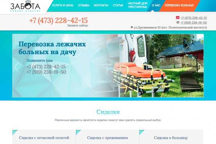 Патронажные услуги, неотложная медицинская помощь компания «Забота»