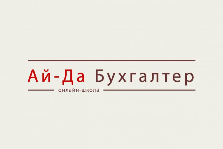 Авторский образовательный проект для бухгалтеров «Ай-Да Бухгалтер»