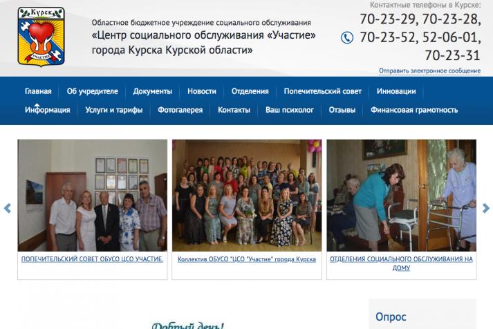 Центр социального обслуживания «Участие»