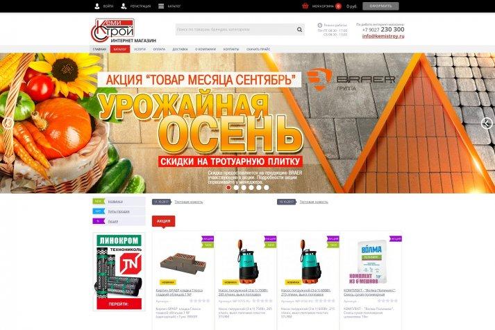 Интернет-магазин строительных материалов КемиСтрой