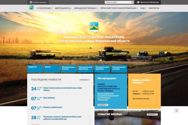 Сайт Администрации Никольского сельского поселения