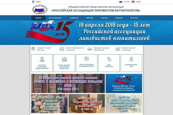 Сайт Общероссийской общественной организации «Российская ассоциация лингвистов-когнитологов»