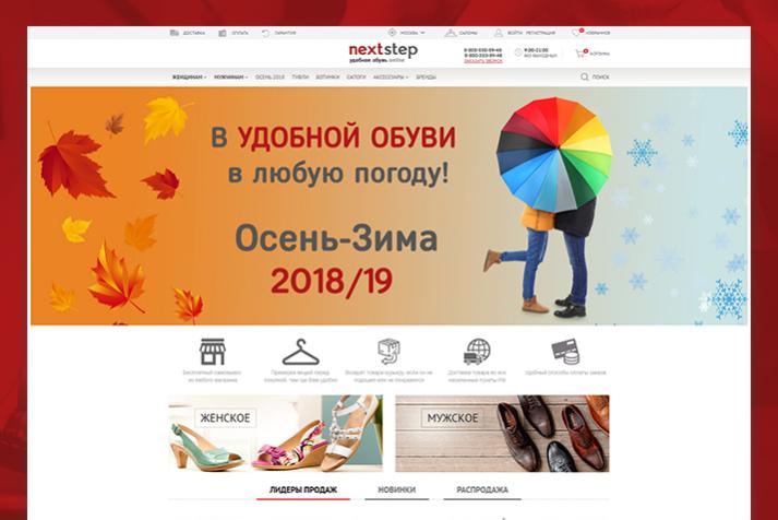 Интернет-магазин удобной обуви Next Step