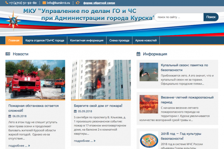 Управление по делам ГО и ЧС при Администрации города Курска