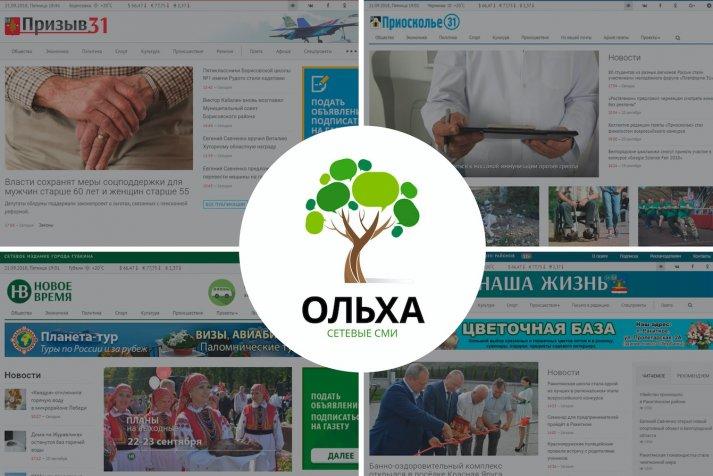 Платформа управления СМИ Ольха