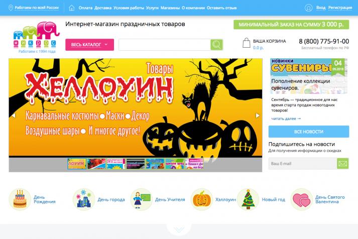 Интернет-магазин Микрос Территория праздника