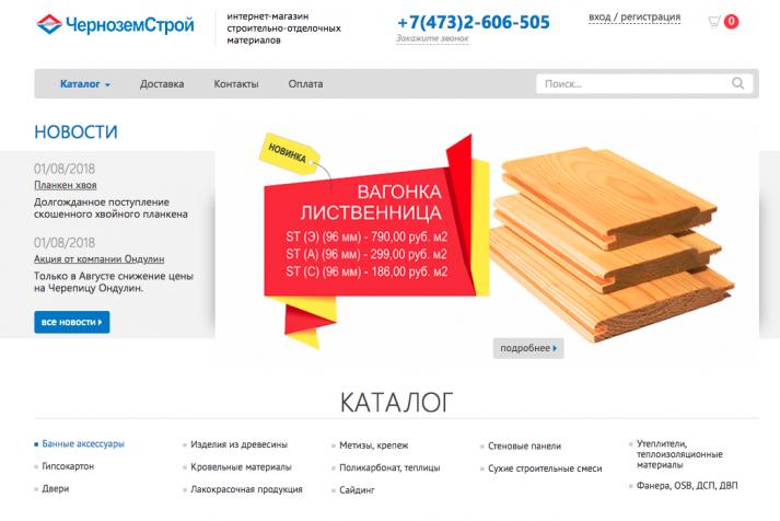 Интернет-магазин строительно-отделочных материалов ЧерноземСтрой