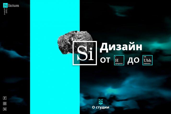 """Студия дизайна """"Silicium"""""""