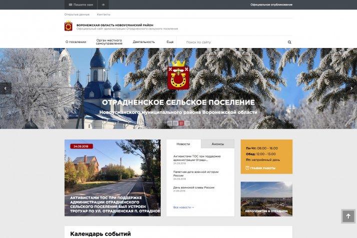 Сайт Администрации Отрадненского сельского поселения