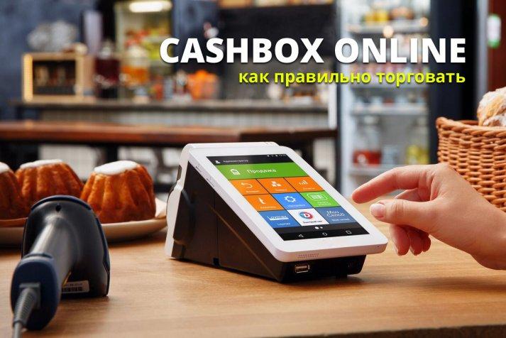 Cashbox Online