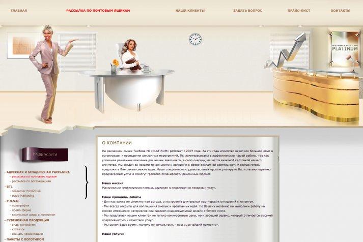Рекламное агентство «PLATINUM»