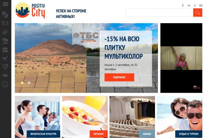 Информационно-развлекательный портал Центрального Черноземья и Черноморского побережья Позитив Сити