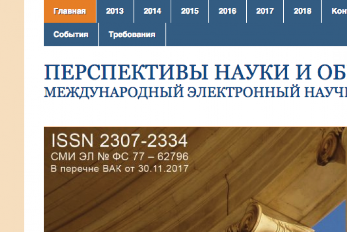 Международный электронный научный журнал