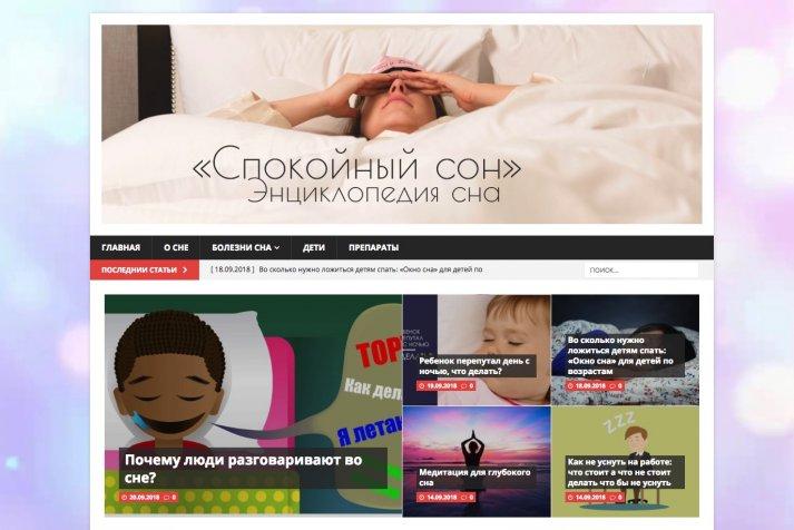 """Интернет портал """"Спокойный сон"""""""