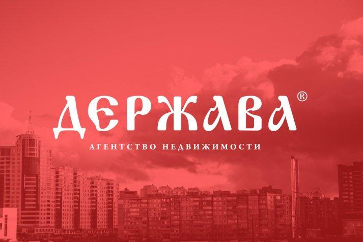 """Агентство недвижимости """"Держава"""""""