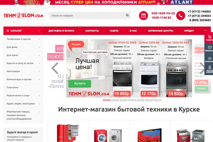 Интернет-магазин «Технослон»