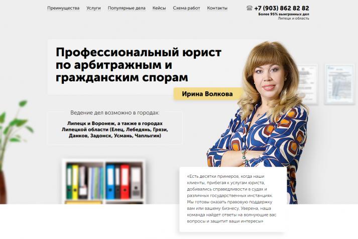 Юрист Ирина Волкова