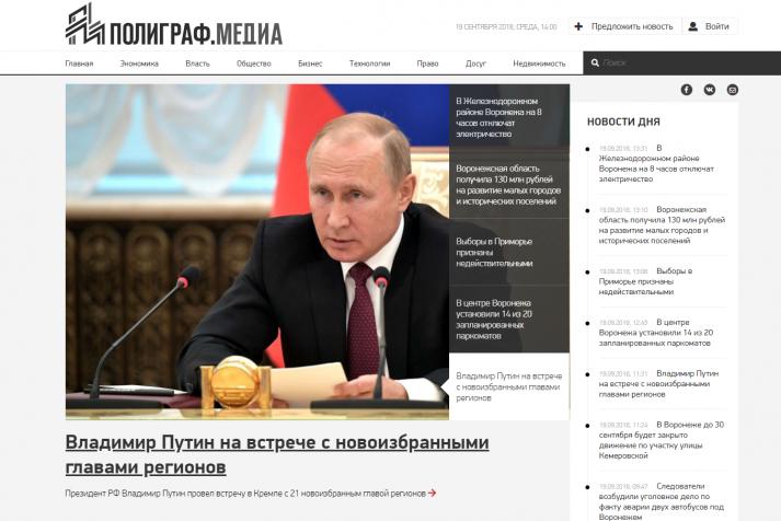 Общественно-деловое издание Воронежа «Полиграф.Медиа»