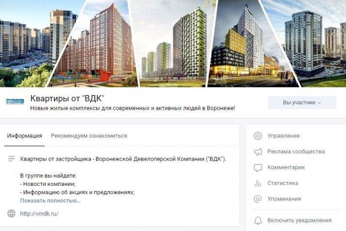 Воронежская девелоперская компания («ВДК»)