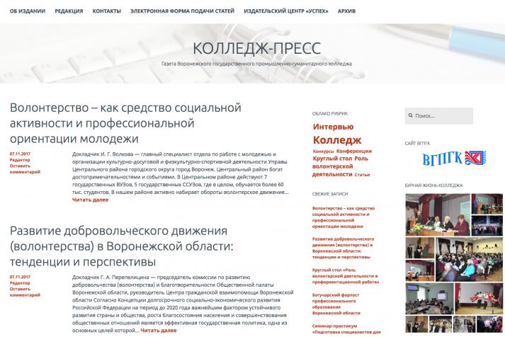 Газета Воронежского государственного промышленно-гуманитарного колледжа