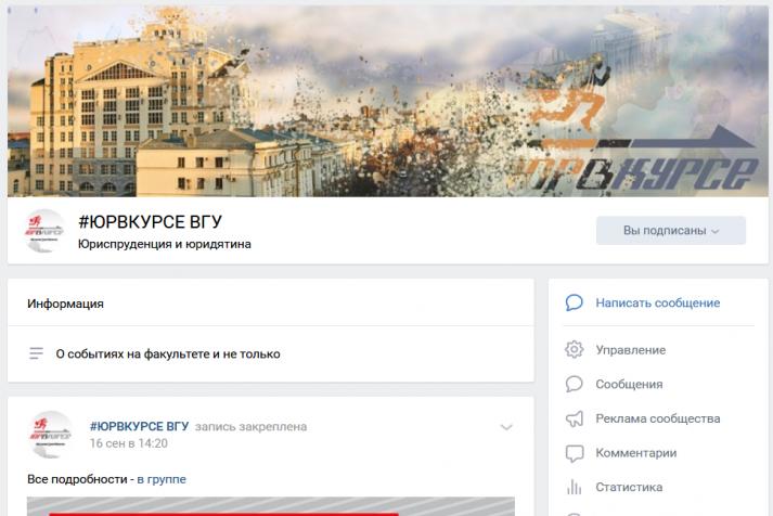 #ЮРВКУРСЕ: Информационный проект юрфака ВГУ