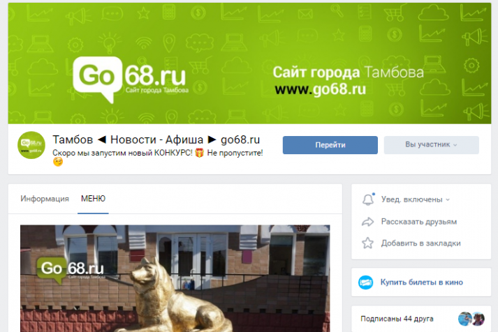 Городской информационный портал Go68