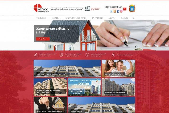 Сайт агентства по ипотечному жилищному кредитованию Тамбовской области
